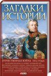 Книга Загадки истории. Отечественная война 1812 года