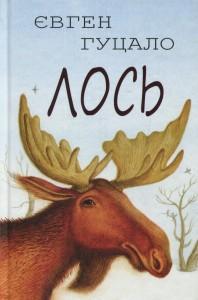 Книга Лось