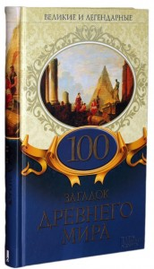 Книга 100 загадок Древнего мира
