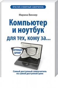 Книга Компьютер и ноутбук для тех, кому за. Простой и понятный самоучитель