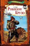 Книга Робінзон Крузо