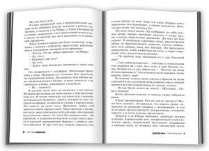 фото страниц Дневник горничной #3