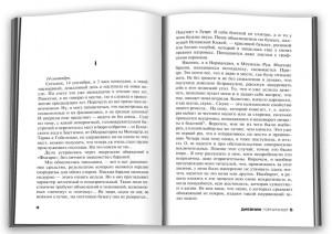 фото страниц Дневник горничной #2