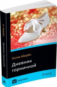 Книга Дневник горничной