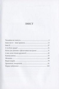 фото страниц Львів - одне велике ліжко #3