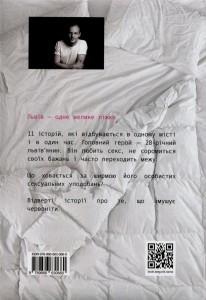 фото страниц Львів - одне велике ліжко #2