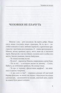 фото страниц Львів - одне велике ліжко #4