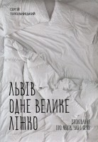 Книга Львів - одне велике ліжко