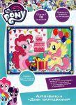 Аплікація My Little Pony 'День народження' (119991)