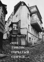 Книга Мне Тифлис горбатый снится...