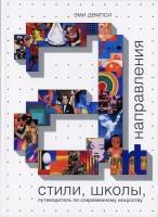 Книга Стили, школы, направления. Путеводитель по современному искусству