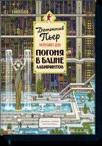 Книга Детектив Пьер распутывает дело. Погоня в Башне лабиринтов