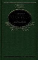 Книга Державець. Флорентійські хроніки