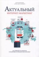 Книга Актуальный интернет-маркетинг
