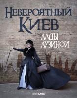 Книга Невероятный Киев Лады Лузиной