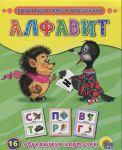 Книга Обучающие карточки. Алфавит