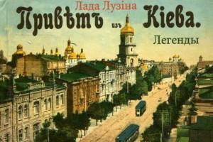 Книга Легенды Киева