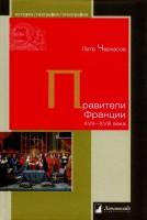 Книга Правители Франции 17-18 века