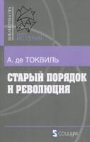 Книга Старый порядок и революция