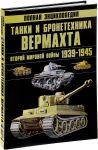 Книга Танки и бронетехника Вермахта Второй мировой войны, 1939-1945