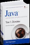 фото страниц Java. Библиотека профессионала. В 2х томах (суперкомплект из 2 книг) #2