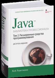 фото страниц Java. Библиотека профессионала. В 2х томах (суперкомплект из 2 книг) #3