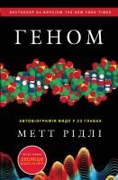 Книга Геном. Автобіографія виду у 23 главах