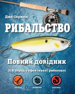 Книга Рибальство. Повний довідник