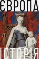 Книга Європа. Історія