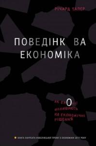 Книга Поведінкова економіка. Як емоції впливають на економічні рішення