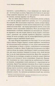 фото страниц Американський колос. Тріумф капіталізму в 1865-1900 рр. #6