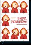 Книга Улыбочку, Красная Шапочка! Эмоциональная зарядка для детей