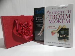 Книга Записки любовницы (суперкомплект из 2 книг) в подарочной коробке