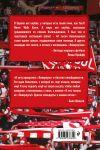 фото страниц Ливерпуль. Они говорили, что наши дни сочтены! #2