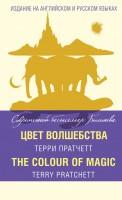 Книга Цвет волшебства = The Colour of Magic