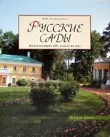 Книга Русские сады: Вторая половина 19 - начало 20 века