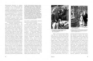 фото страниц Страдающее Средневековье #8