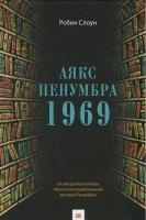 Книга Аякс Пенумбра 1969