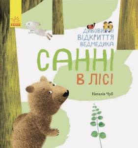 Дивовижні відкриття ведмедика Санні в лісі