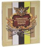 Книга Пажеский Его Императорского Величества корпус