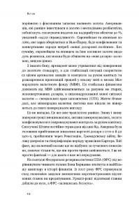 фото страниц Валютні війни. Витоки наступної світової кризи #3