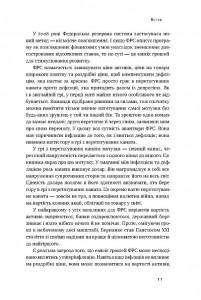 фото страниц Валютні війни. Витоки наступної світової кризи #4