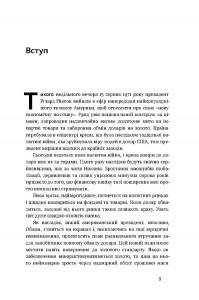 фото страниц Валютні війни. Витоки наступної світової кризи #2