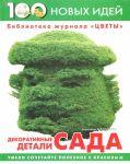 Книга Декоративные детали сада