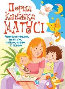Книга Перша книжка матусі. Розвивальні завдання, веселі ігри, потішки, віршики та пісеньки
