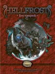 Настольная ролевая игра Studio 101 'Hellfrost: Бестиарий (Bestiary)'