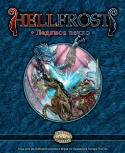 Настольная ролевая игра Studio 101 'Hellfrost: Ледяное пекло (Player's Guide)'