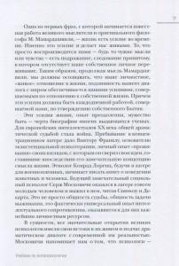 фото страниц Учебник по онтопсихологии #4