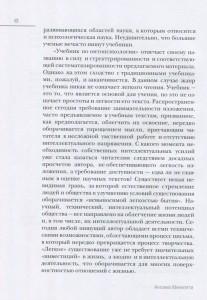 фото страниц Учебник по онтопсихологии #3