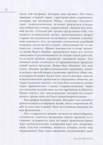 фото страниц Учебник по онтопсихологии #5